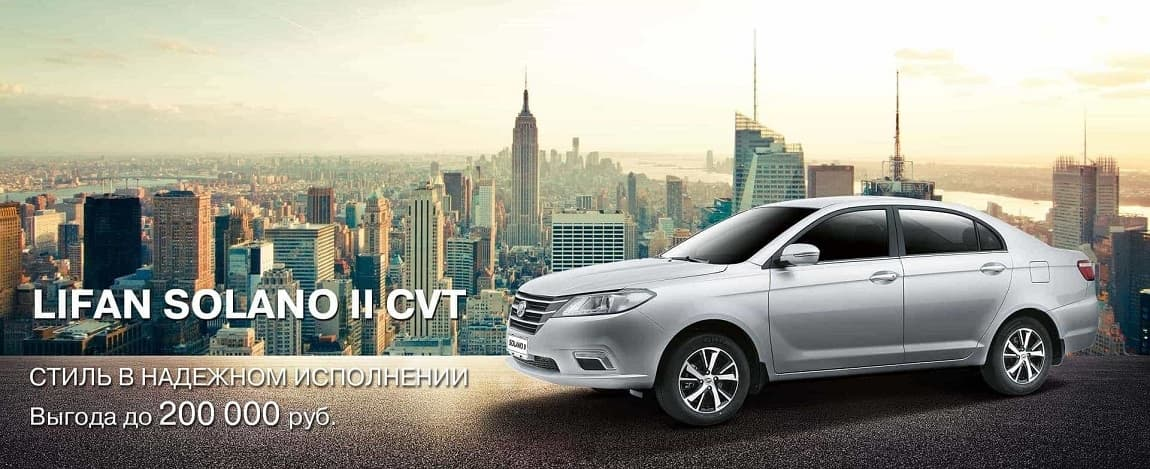 29d3908c0f22e Купить новый Лифан (Lifan) — официальный дилер в СПб предлагает большой  выбор новых автомобилей 2017 и 2018 года в автосалоне по низким ценам и в  кредит.