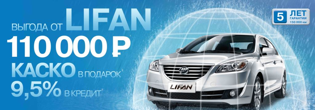 lifan-выгода-for-web